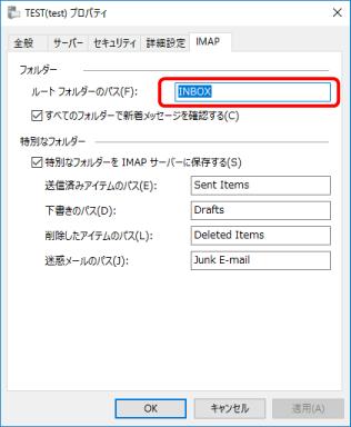 Windows Live Mail ルートフォルダのパス