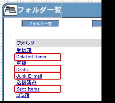 Windows Live Mail 自動生成フォルダ