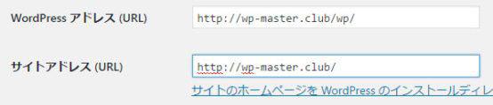 WordPress サイトアドレス設定