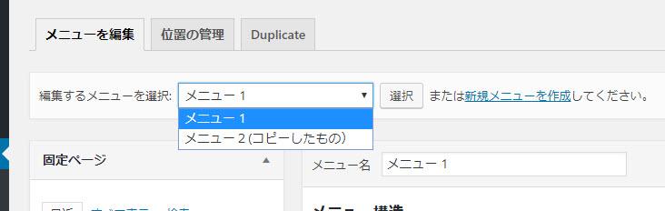menu duplicator