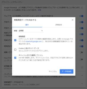 Google chrome キャッシュ削除